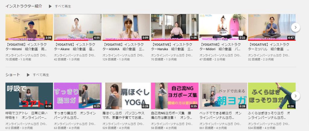 ヨガティブyoutubeチャンネル