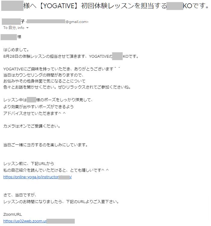 インストラクターからのメール