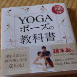 『YOGAポーズの教科書』を買ってみた。綿本せんせの集大成