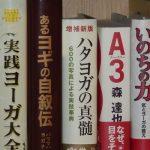 ヨガをやるなら伊藤武先生の本を読もう